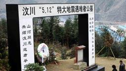 """汶川将大规模修缮""""5.12""""遇难者公墓"""