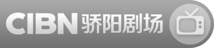 CIBN骄阳剧场